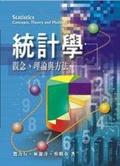 統計學:觀念丶理論與方法:concepts- theory and methods
