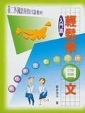 輕鬆學日文:臺灣の人たちのた93樂しい日本語會話:入門篇