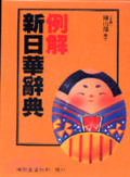 鴻儒堂例解新日華辭典
