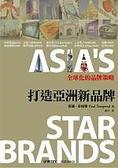 打造亞洲品牌:全球化的品牌策略