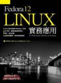Fedora 12 Linux實務應用
