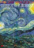 梵谷名畫500選:後期印象派大畫家