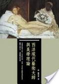 西洋現代藝術大師與美學理論