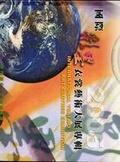 2005國際彩墨衣裳藝術大展專輯