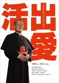 活出愛:單國璽樞機主教的傳奇故事