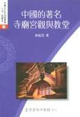中國的著名寺廟宮觀與教堂