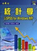 統計學:以SPSS for Windows為例