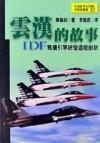 雲漢的故事:IDF戰機引擎研發過程剖析