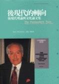 後現代的轉向:後現代理論與文化論文集