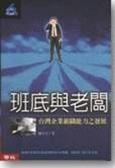 班底與老闆:台灣企業組織能力之發展