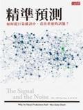 精準預測:如何在巨量雜訊中-看出重要的信號