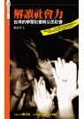 解讀社會力:台灣的爅學習社會」與爅公民社會」