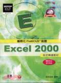國際化PreMOUS認證EXCEL 2000標準級指定精選教材