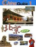 北京2000最新版:北京自助行導覽情報誌