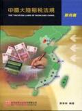 中國大陸租稅法規:案例篇