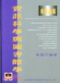 資訊科學與圖書館學專題論輯