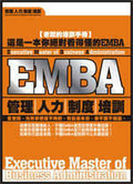 EMBA:管理丶人力丶制度丶培訓:這是一本你絕對看得懂的EMBA