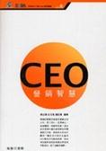 CEO營銷智慧