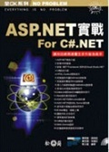 ASP.NET實戰For C#.NET