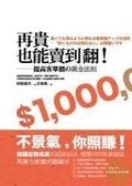 再貴也能賣到翻!:提高客單價的黃金法則