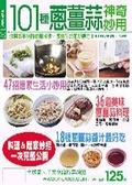 101種蔥薑蒜神奇妙用