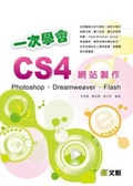 一次學會CS4網站製作:Photoshop+Dreamweaver+Flash
