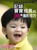 輕鬆拍出我家的寶貝!:記錄寶寶成長的38種攝影技巧