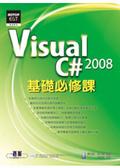 Visual C# 2008基礎必修課
