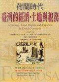 荷蘭時代臺灣的經濟.土地與稅務