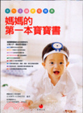 媽媽的第一本寶寶書:0-4歲育兒寶典