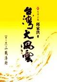 臺灣大風雲