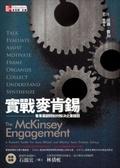 實戰麥肯錫:看專業顧問如何解決企業難題