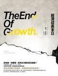 經濟成長末日:薪資退、物價漲-經濟冰河期你該怎麼辦?