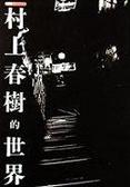 探訪村上春樹的世界:東京篇. 1968-1997