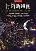 行銷新風潮:生活型態與事件行銷