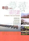 尋回失落的桃花源:中國祕境之旅:夢幻仙境篇