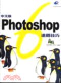 Photoshop 6.0(中文版)進階技巧