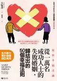 祝你幸福美滿:從一萬名成功人士的失敗婚姻-歸結出的50個幸福法則