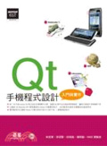 Qt手機程式設計入門與實作