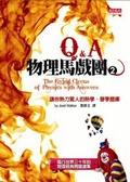 物理馬戲團Q&A2:讓你熱力驚人的熱學、聲學題庫