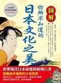 (圖解)你所不知道的日本文化之美