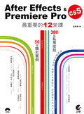 After Effects & Premiere Pro CS5最重要的12堂課