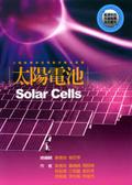 太陽電池:太陽能轉換成電能的最佳裝置