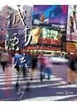 城市漂流:關於三個城市的十二個建築思索