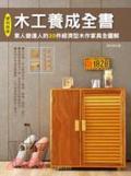 木工養成全書:素人變達人的30件經濟型木作家具全圖解