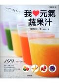 我[]元氣蔬果汁:1天1杯-健康滿分!