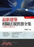 最新建築相關法規實務全集:全國建築院校法規課指定用書