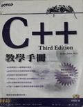 C++教學手冊