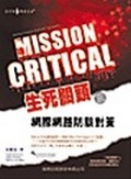 Mission Critical生死關頭之網際網路防駭對策