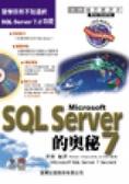 SQL Server 7的奧秘